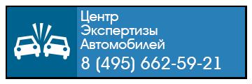 Онлайн-заявка на проведение автотехнической экспертизы