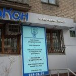 """НП """"ФСЭ"""" г. Челябинск, вход в офис"""