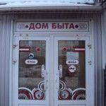 """НП """"ФСЭ"""" г. Саранск, Дом быта"""