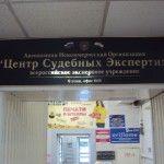 """НП """"ФСЭ"""" г. Саранск, Вывеска"""