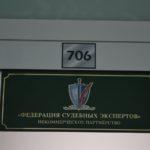 "Представительство НП ""ФСЭ"" в Иркутске"