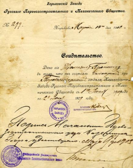 Старый документ 11