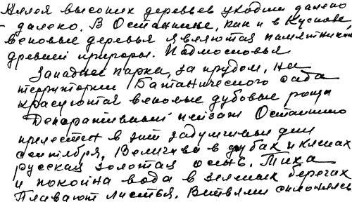 Почерк 11