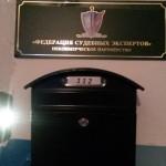 НП ФСЭ Кемерово