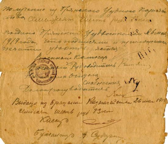 Старый документ