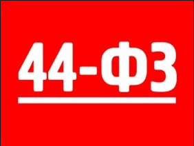 Экспертиза по 44-ФЗ