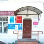 Вход в Тюменское представительство НП ФСЭ