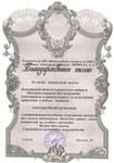 Адвокатская палата Белгородской области