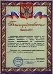 Орловская областная коллегия адвокатов №5