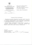 УФНС России по Республике Мордовия