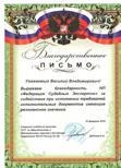 Управление ФССП России по Костромской Области