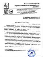 Череповецкая спичечная фабрика ФЭСКО