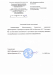 МБУЗ Приморско-Ахтарская ЦРБ им. Кравченко Н.Г.
