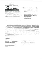 ОАО ЛИСМА