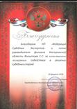 Третейский Суд Костромской Области