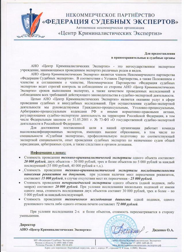 правовая экспертиза договоров образец - фото 4